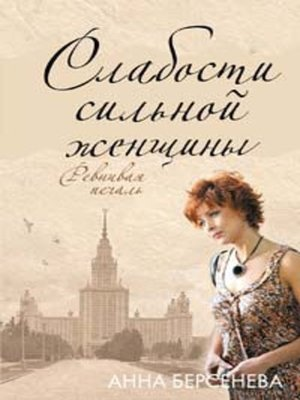 cover image of Ревнивая печаль