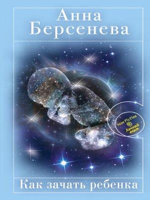 cover image of Как зачать ребенка