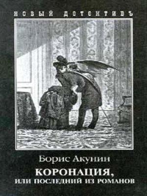 cover image of Коронация, или Последний из романов