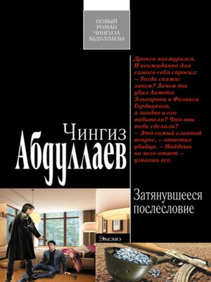 cover image of Затянувшееся послесловие