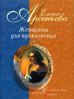 cover image of Роман в стихах и письмах о невозможном счастье