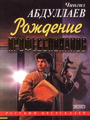 cover image of Игры профессионалов