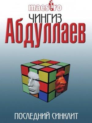cover image of Последний синклит