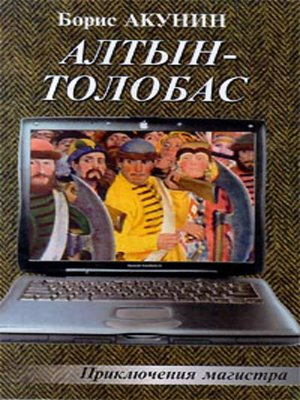 cover image of Алтын-Толобас