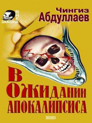 cover image of В ожидании апокалипсиса
