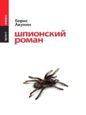 cover image of Шпионский роман