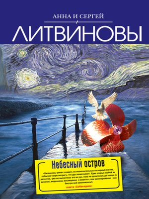 cover image of Небесный остров