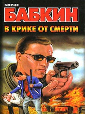 cover image of В крике от смерти