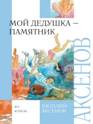 cover image of Мой дедушка памятник