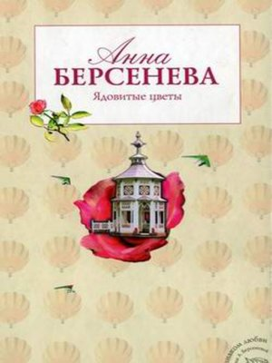 cover image of Ядовитые цветы
