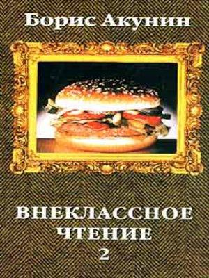 cover image of Внеклассное чтение т.2