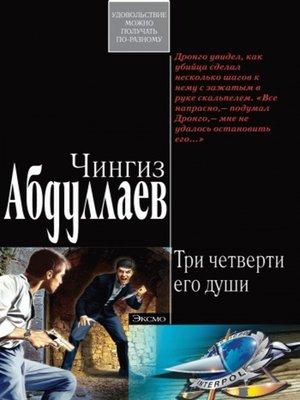 cover image of Ангел боли: Три четверти его души
