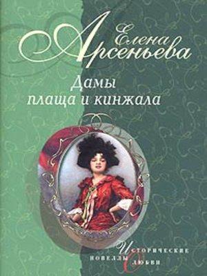 cover image of Мальвина с красным бантом