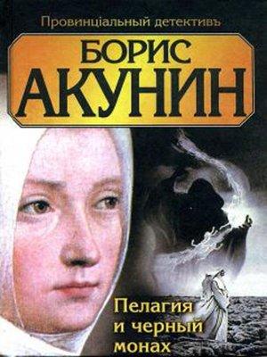 cover image of Пелагия и чёрный монах