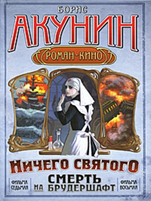 cover image of Смерть на брудершафт