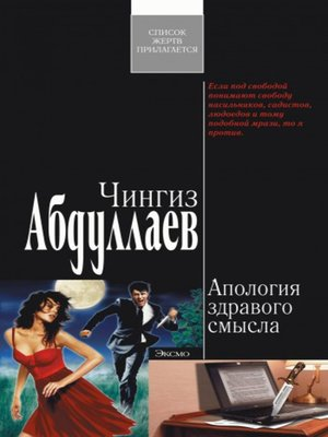 cover image of Апология здравого смысла