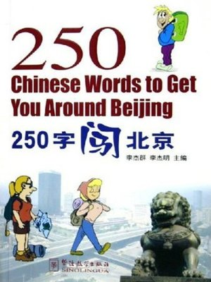 cover image of 250 Chinese Words