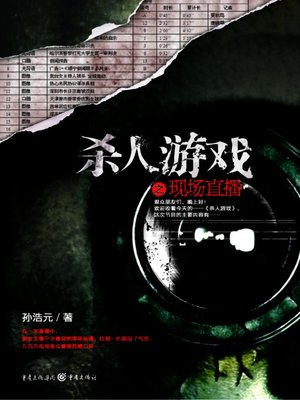 cover image of 杀人游戏