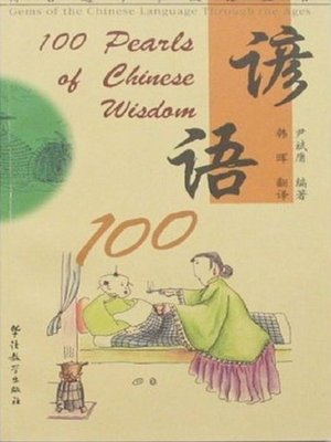 cover image of 100 Pearls of Chinese Wisdom