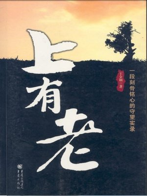 cover image of 上有老