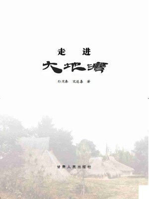 cover image of 走进大地湾