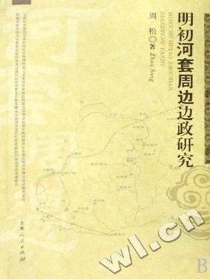 cover image of 明初河套周边边政研究