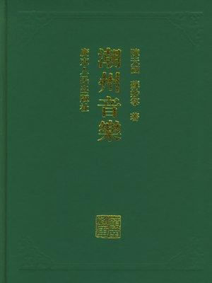 cover image of 潮州音乐(精)岭南文库
