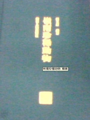 cover image of 岭南珍稀动物