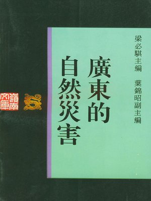 cover image of 广东的自然灾害