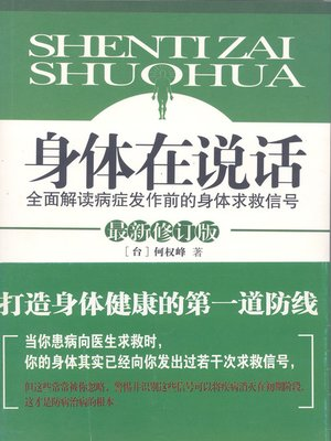 cover image of 身体在说话