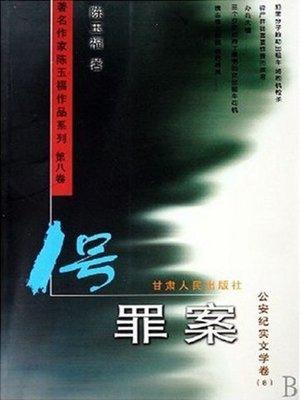 cover image of 1号罪案