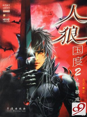 cover image of 人狼国度2我欲成魔