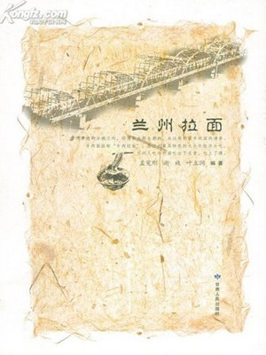 cover image of 兰州拉面