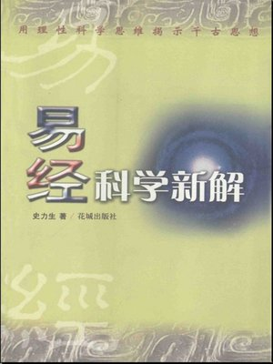 cover image of 易经科学新解