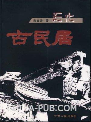 cover image of 天水古民居