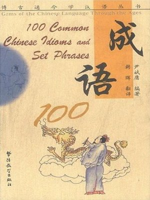 cover image of 100 Common Chinese Idioms