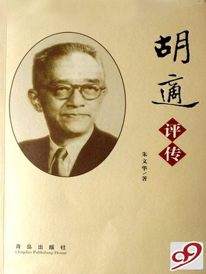 cover image of 胡适评传