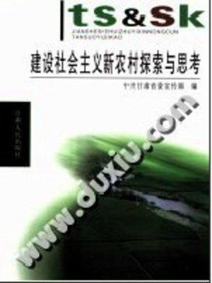 cover image of 建设社会主义新农村探索与思考