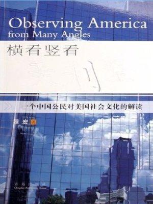 cover image of 横看竖看美利坚-一个中国公民对美国社会文化的解读