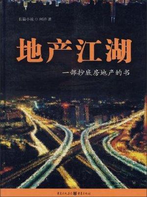 cover image of 地产江湖