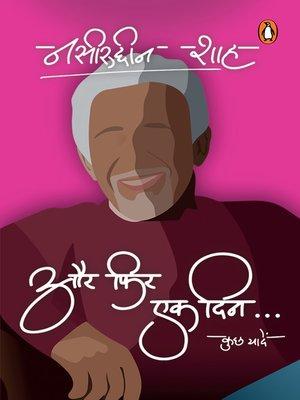 cover image of Aur Phir Ek Din