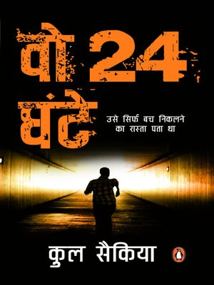 cover image of Wo 24 Ghante