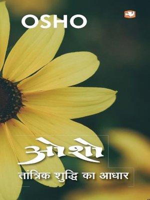 cover image of Tantrik Shudhi Ka Aadhar