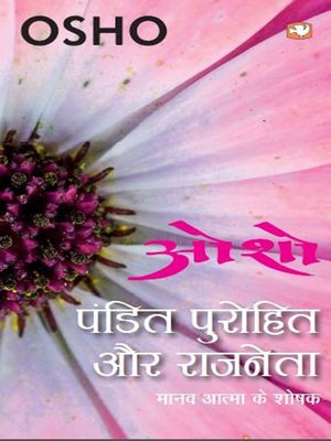 cover image of Pandit Purohit Aur Rajneta