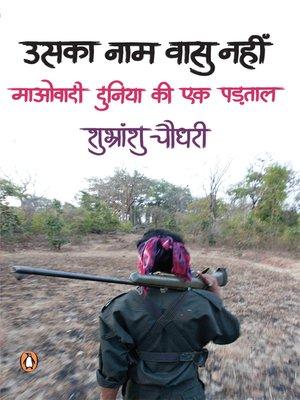 cover image of Uska Naam Vasu Nahin