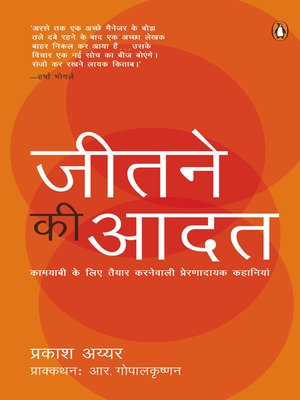 cover image of Jeetne ki Aadat