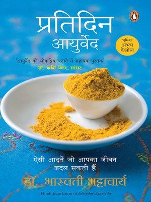 cover image of Pratidin Ayurveda