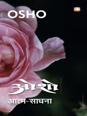cover image of Aatma Sadhna