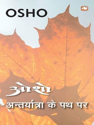 cover image of Antaryatra Ke Path Par