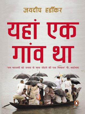cover image of Yahan ek gaon tha